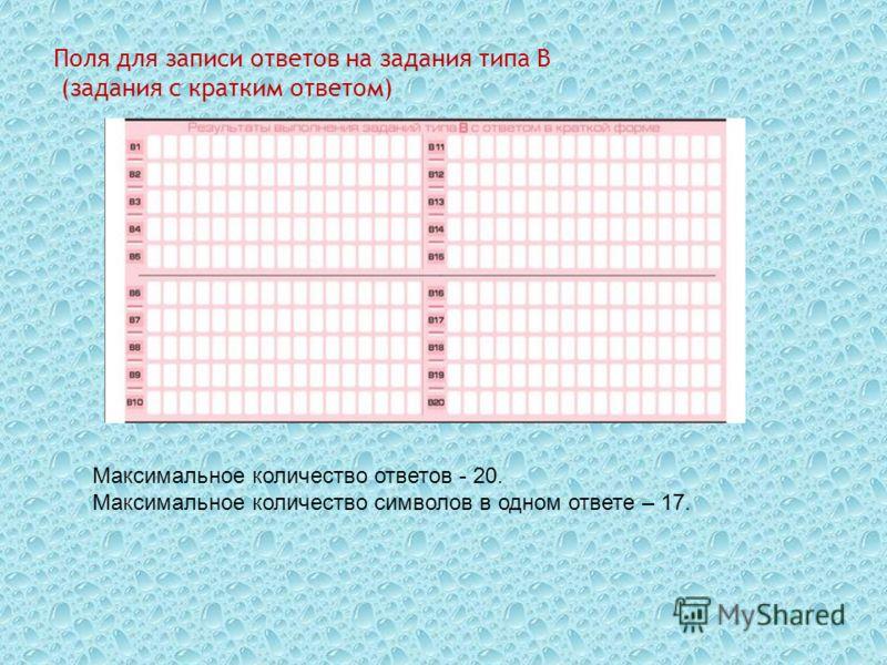 Поля для записи ответов на задания типа В (задания с кратким ответом) Максимальное количество ответов - 20. Максимальное количество символов в одном ответе – 17.