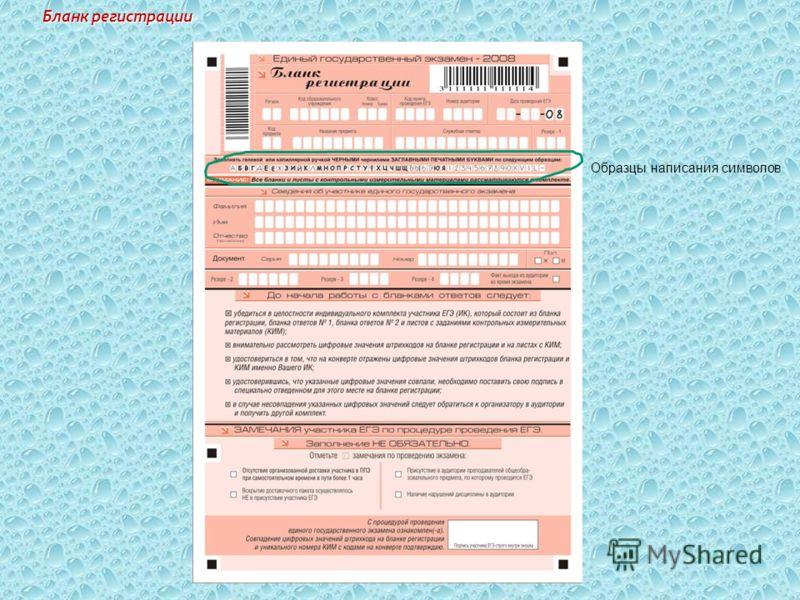 Бланк регистрации Образцы написания символов
