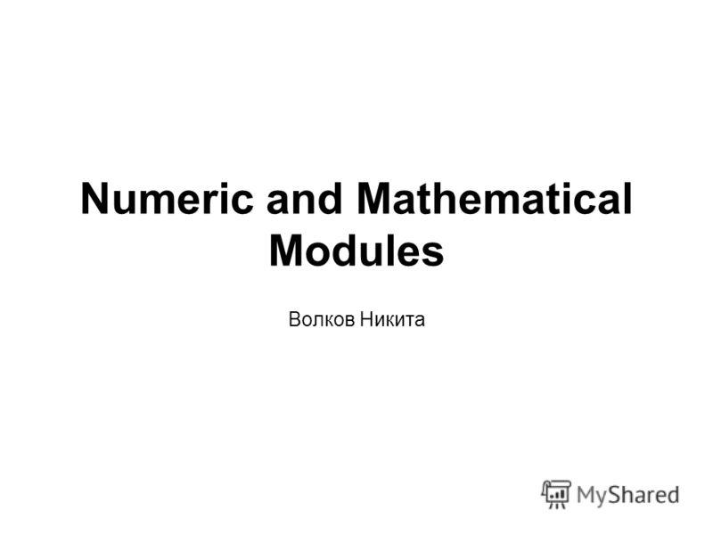 Numeric and Mathematical Modules Волков Никита