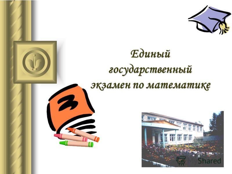 Единый государственный экзамен по математике