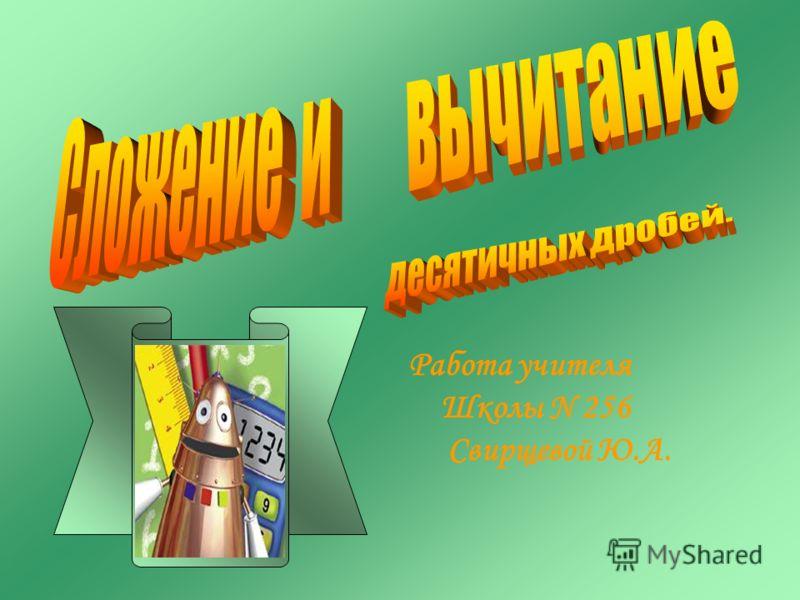 Работа учителя Школы N 256 Свирщевой Ю.А.