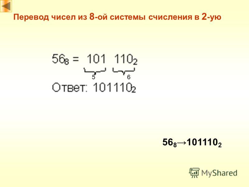 Перевод чисел из 8 -ой системы счисления в 2 -ую 56 8101110 2 65