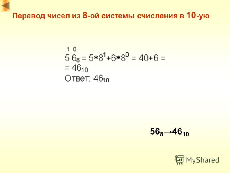 Перевод чисел из 8 -ой системы счисления в 10 -ую 56 846 10