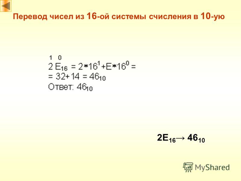 2E 16 46 10 Перевод чисел из 16 -ой системы счисления в 10 -ую