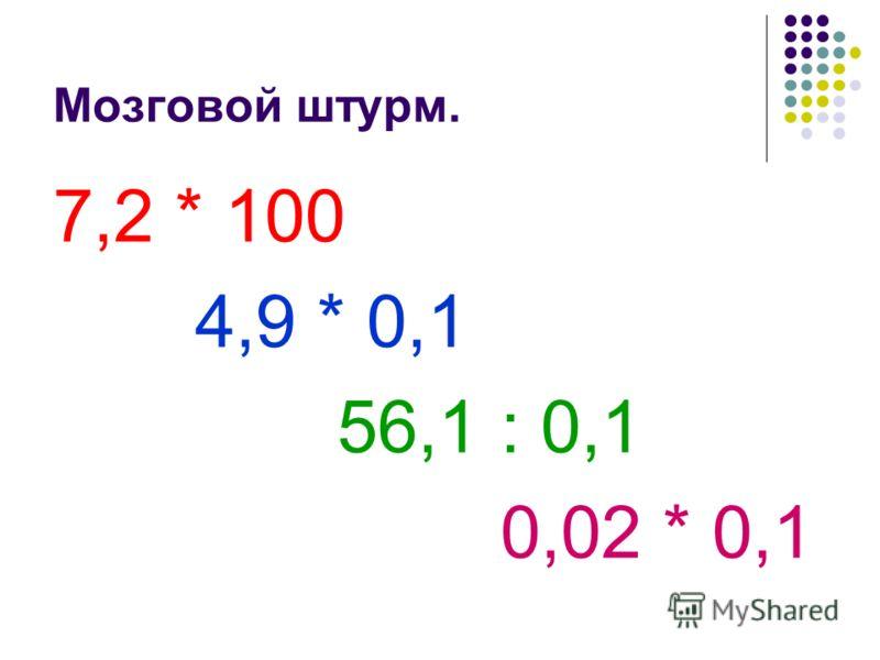 7,2 * 100 4,9 * 0,1 56,1 : 0,1 0,02 * 0,1
