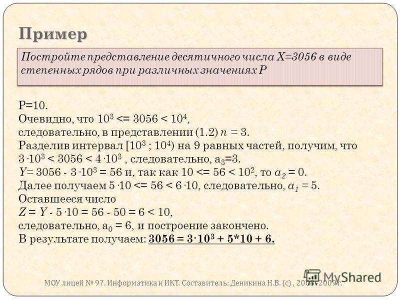 Пример Постройте представление десятичного числа Х=3056 в виде степенных рядов при различных значениях Р Р=10. Очевидно, что 10 3