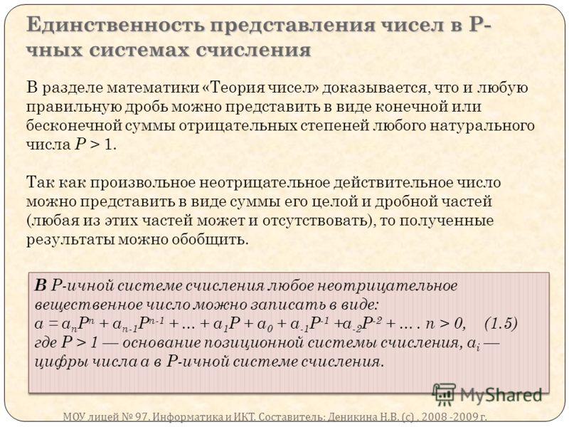 Единственность представления чисел в Р- чных системах счисления В разделе математики «Теория чисел» доказывается, что и любую правильную дробь можно представить в виде конечной или бесконечной суммы отрицательных степеней любого натурального числа Р