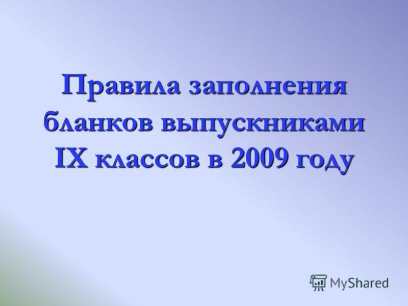 Правила заполнения бланков выпускниками IX классов в 2009 году