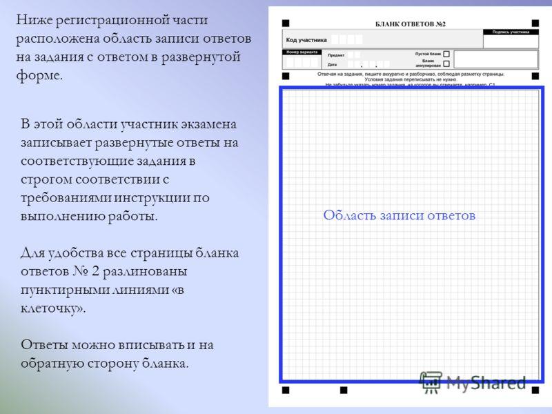 Ниже регистрационной части расположена область записи ответов на задания с ответом в развернутой форме. В этой области участник экзамена записывает развернутые ответы на соответствующие задания в строгом соответствии с требованиями инструкции по выпо