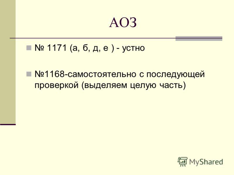 АОЗ 1171 (а, б, д, е ) - устно 1168-самостоятельно с последующей проверкой (выделяем целую часть)