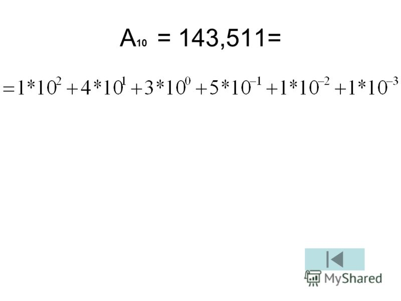 А 10 = 143,511=