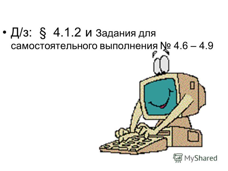 Д/з: § 4.1.2 и Задания для самостоятельного выполнения 4.6 – 4.9