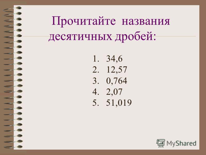 Десятичные дроби Сложение и вычитание десятичных дробей.