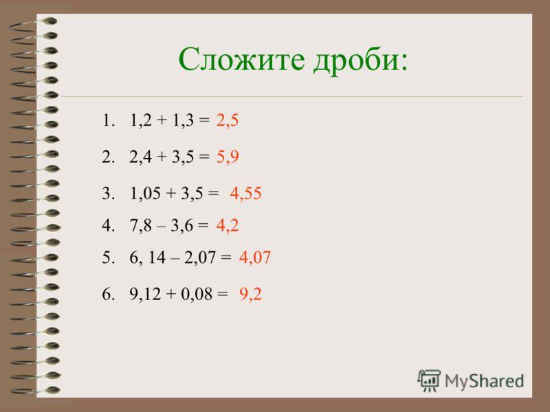 ОБРАЗЕЦ. 3,87 + 12,5 = 3,87 + 12,50 16,37 36,2 – 8,13 = 36,2 - 8,13 0 18,07