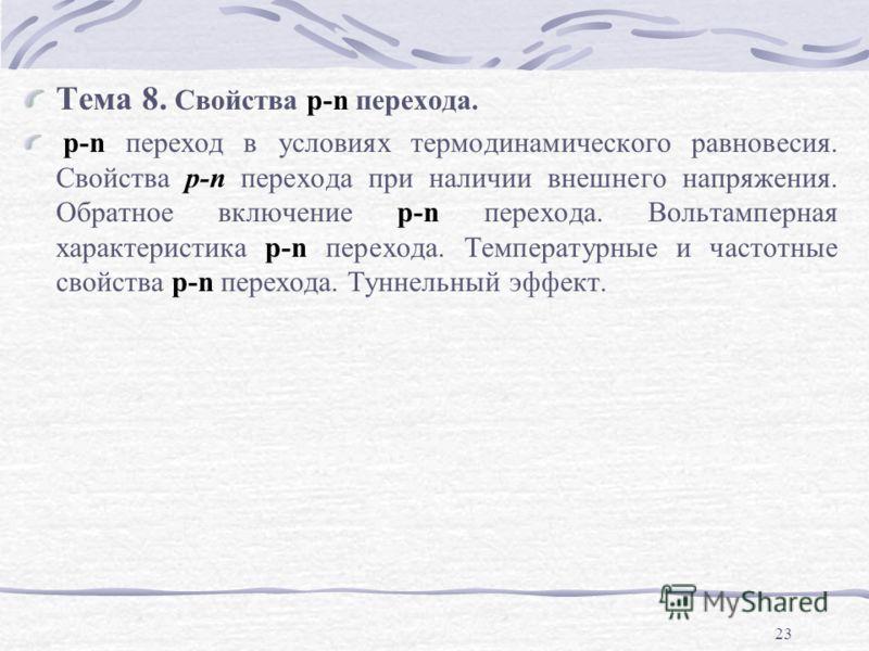 23 Тема 8. Свойства p-n перехода. p-n переход в условиях термодинамического равновесия. Свойства p-n перехода при наличии внешнего напряжения. Обратное включение p-n перехода. Вольтамперная характеристика p-n перехода. Температурные и частотные свойс