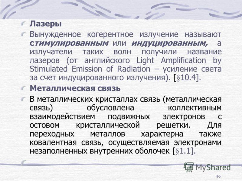46 Лазеры Вынужденное когерентное излучение называют стимулированным или индуцированным, а излучатели таких волн получили название лазеров (от английского Light Amplification by Stimulated Emission of Radiation – усиление света за счет индуцированног