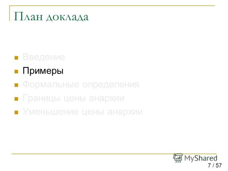 План доклада Введение Примеры Формальные определения Границы цены анархии Уменьшение цены анархии 7 / 57