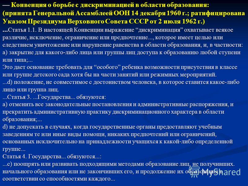 Конвенция о борьбе с дискриминацией в области образования: (принята Генеральной Ассамблеей ООН 14 декабря 1960 г.; ратифицирована Указом Президиума Верховного Совета СССР от 2 июля 1962 г.)... Статья 1.1. В настоящей Конвенции выражение дискриминация