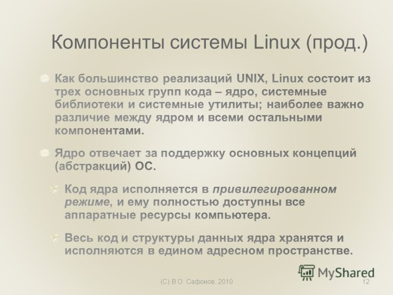 (C) В.О. Сафонов, 201012 Компоненты системы Linux (прод.)