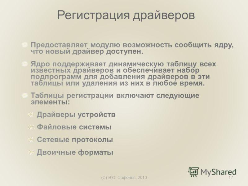 (C) В.О. Сафонов, 201017 Регистрация драйверов