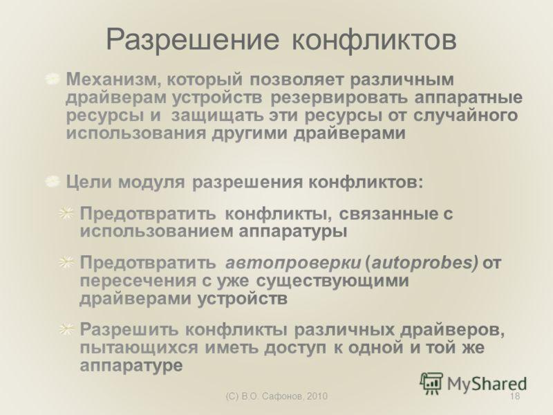 (C) В.О. Сафонов, 201018 Разрешение конфликтов