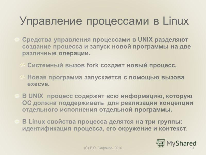 (C) В.О. Сафонов, 201019 Управление процессами в Linux