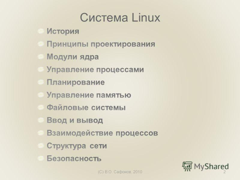 (C) В.О. Сафонов, 20102 Система Linux