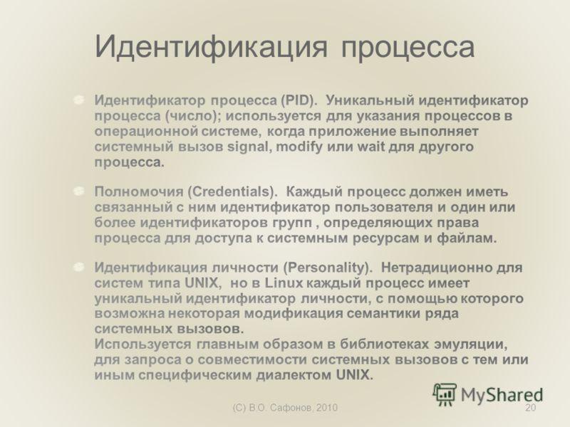 (C) В.О. Сафонов, 201020 Идентификация процесса