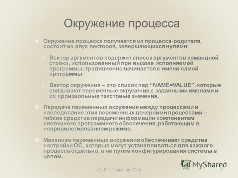 (C) В.О. Сафонов, 201021 Окружение процесса