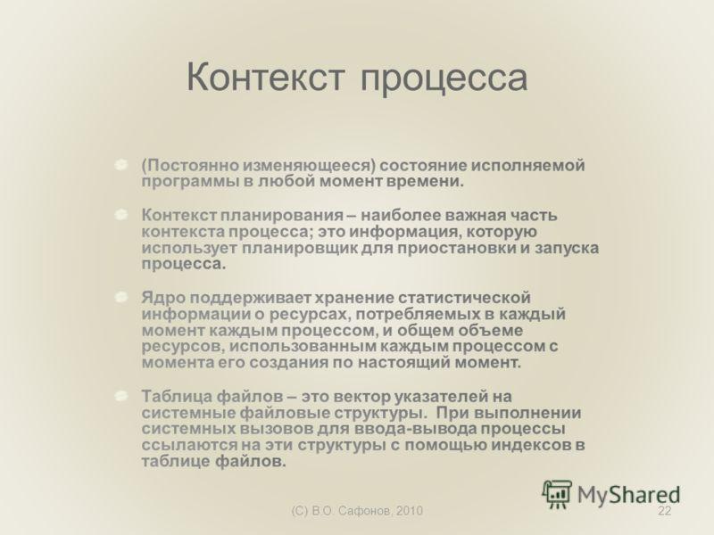(C) В.О. Сафонов, 201022 Контекст процесса