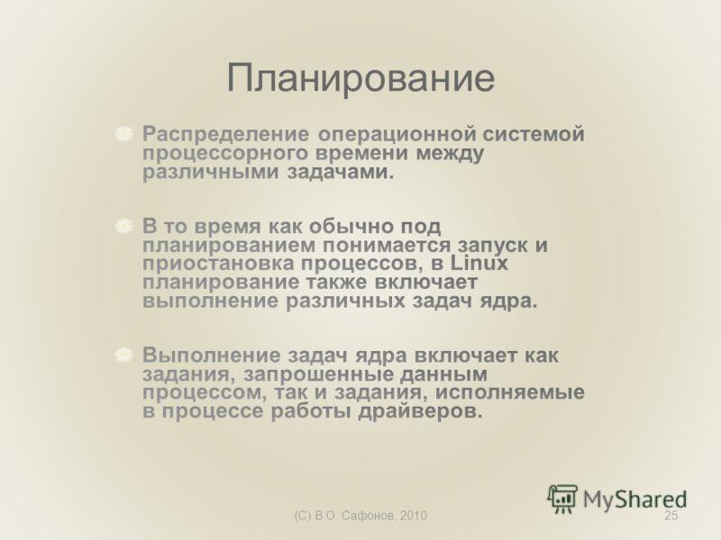 (C) В.О. Сафонов, 201025 Планирование