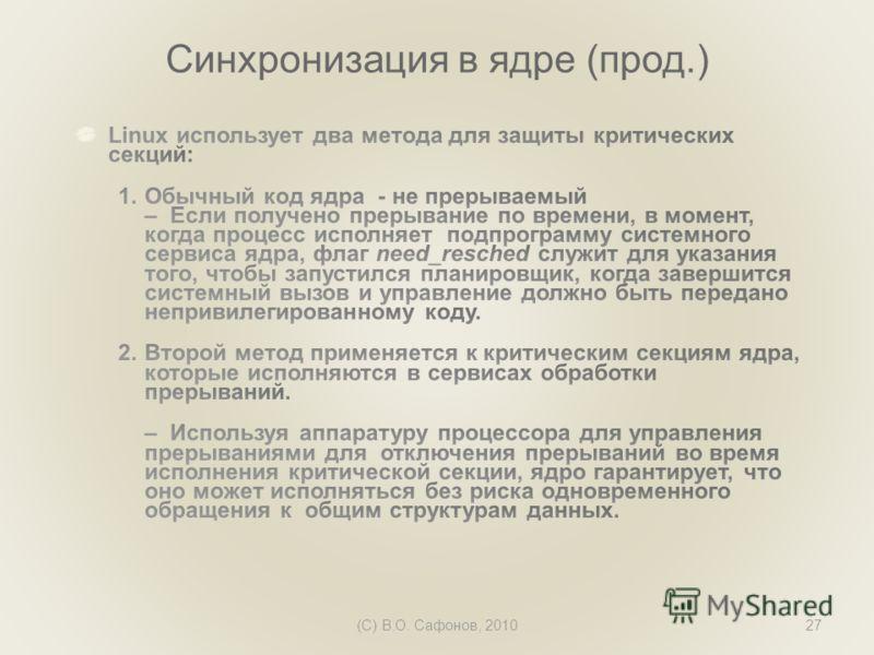 (C) В.О. Сафонов, 201027 Синхронизация в ядре (прод.)
