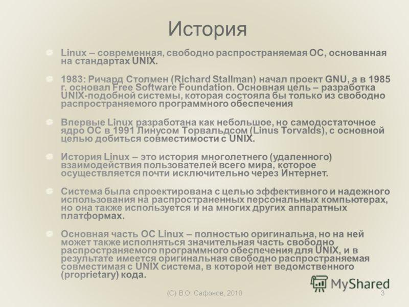 (C) В.О. Сафонов, 20103 История