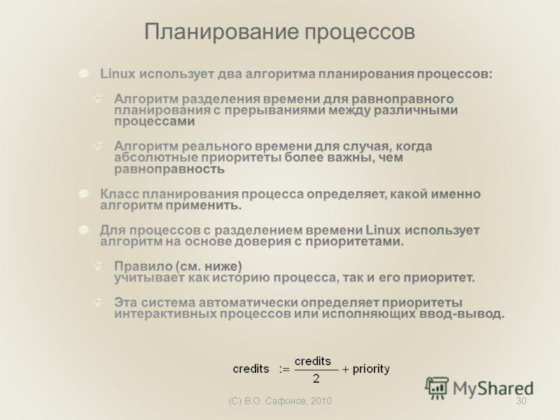 (C) В.О. Сафонов, 201030 Планирование процессов