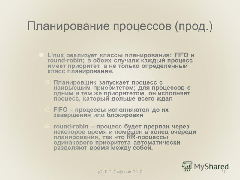 (C) В.О. Сафонов, 201031 Планирование процессов (прод.)