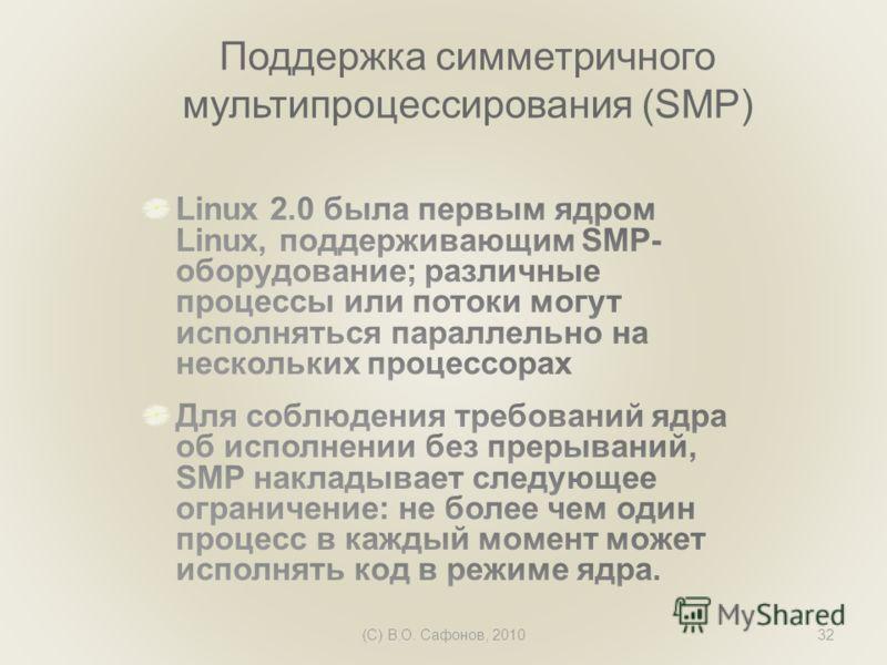 (C) В.О. Сафонов, 201032 Поддержка симметричного мультипроцессирования (SMP)