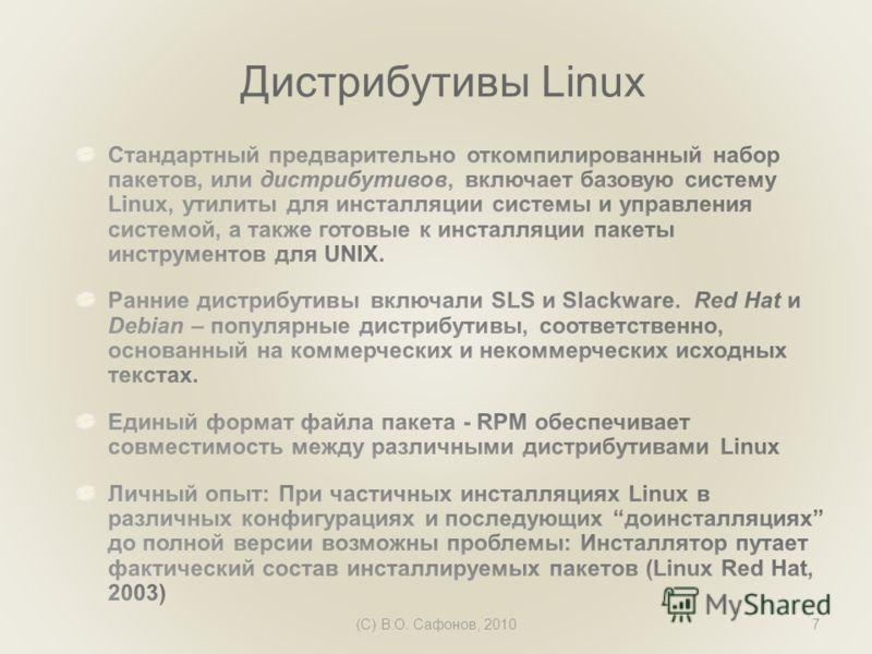 (C) В.О. Сафонов, 20107 Дистрибутивы Linux
