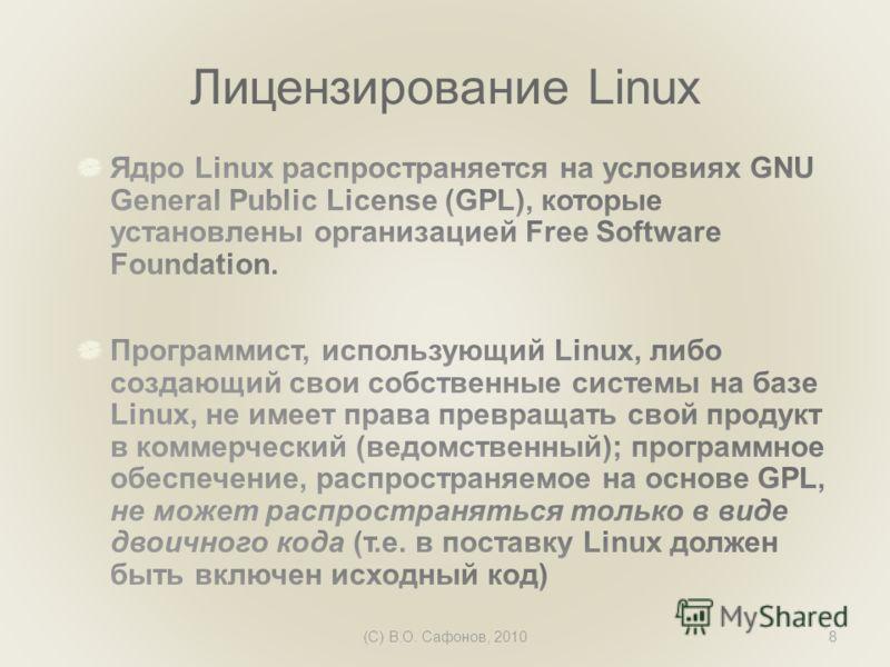 (C) В.О. Сафонов, 20108 Лицензирование Linux