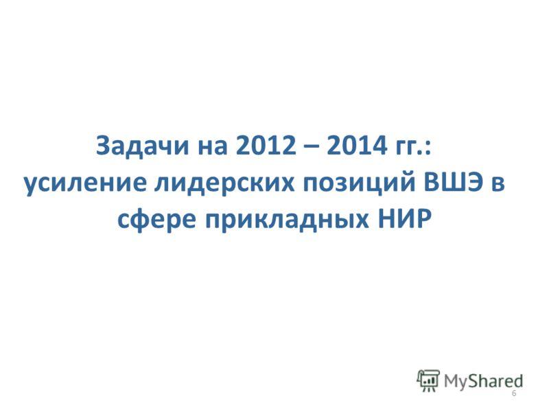 Высшая школа экономики, Москва, 2012 Отчисления вузов в централизованные фонды фото Задачи на 2012 – 2014 гг.: усиление лидерских позиций ВШЭ в сфере прикладных НИР 6
