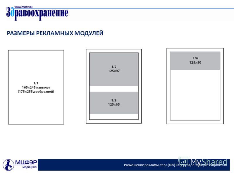 Размещение рекламы. тел.: (495) 037-90-83, e-mail: pressa@mcfr.ru РАЗМЕРЫ РЕКЛАМНЫХ МОДУЛЕЙ
