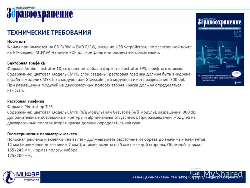 Размещение рекламы. тел.: (495) 037-90-83, e-mail: pressa@mcfr.ru ТЕХНИЧЕСКИЕ ТРЕБОВАНИЯ Носитель Файлы принимаются на CD-R/RW и DVD-R/RW, внешних USB-устройствах, по электронной почте, на FTP-сервер МЦФЭР. Наличие PDF для контроля или распечатки обя