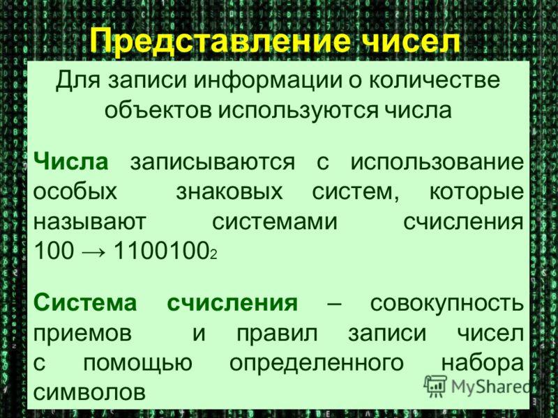 Представление чисел Для записи информации о количестве объектов используются числа Числа записываются с использование особых знаковых систем, которые называют системами счисления 100 1100100 2 Система счисления – совокупность приемов и правил записи