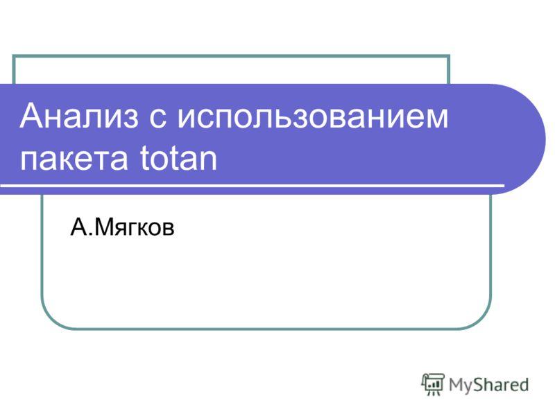 Анализ с использованием пакета totan А.Мягков