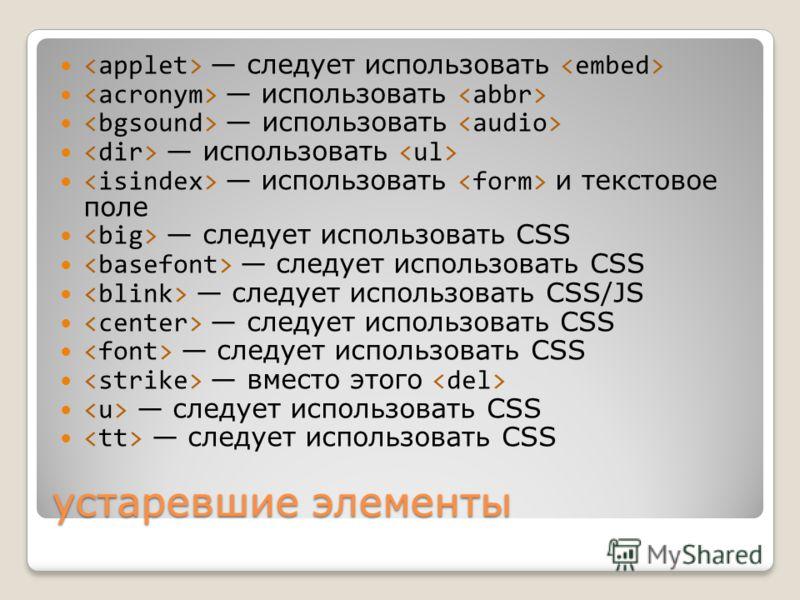 устаревшие элементы следует использовать использовать использовать и текстовое поле следует использовать CSS следует использовать CSS/JS следует использовать CSS вместо этого следует использовать CSS