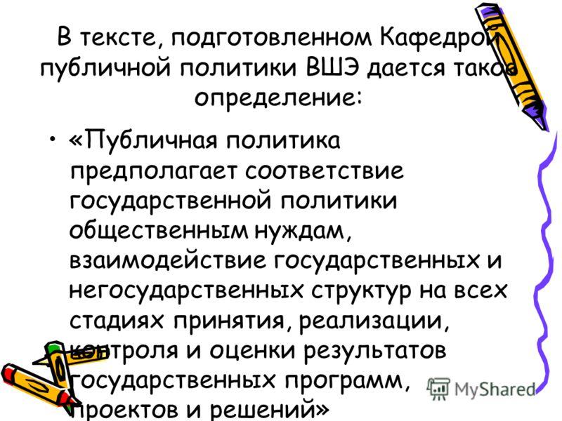 Типы чиновников в современной России 1. Типичные «замшелые» бюрократы – нет инициативы, только вялая отработка инструкций 2. Инициативные коррупционеры 3. Умные карьеристы с инициативой, чурающиеся коррупции 4. Идейные «Государственники», типа Вереща
