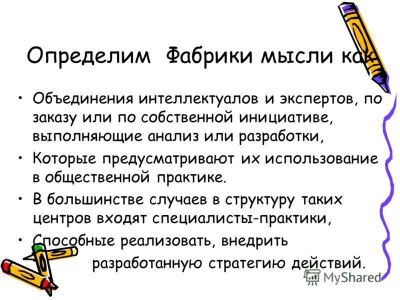 Подробности о создании и развитии Центров публичной политики можно найти В Виртуальной библиотеке на www.strategy-spb.ru -Основном сайте СПб центра СТРАТЕГИЯwww.strategy-spb.ru Подключиться к теме развития Центров публичной политики и к Общественному