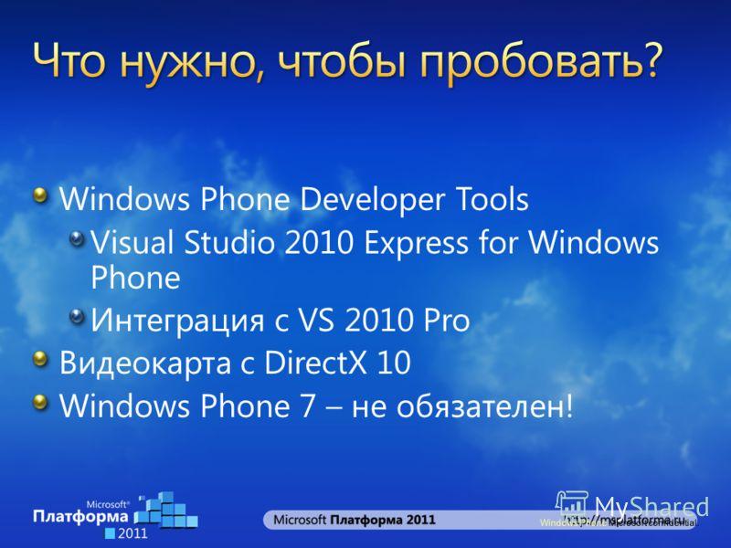 Windows Phone Developer Tools Visual Studio 2010 Express for Windows Phone Интеграция с VS 2010 Pro Видеокарта с DirectX 10 Windows Phone 7 – не обязателен!