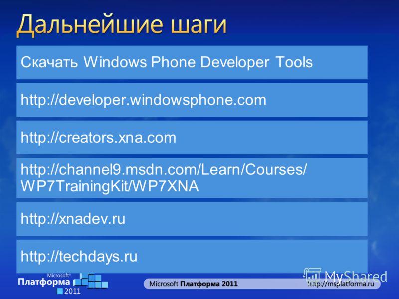 Скачать Windows Phone Developer Tools http://developer.windowsphone.com http://creators.xna.com http://channel9.msdn.com/Learn/Courses/ WP7TrainingKit/WP7XNA http://xnadev.ru http://techdays.ru
