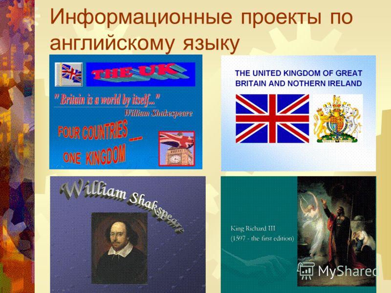 Информационные проекты по английскому языку
