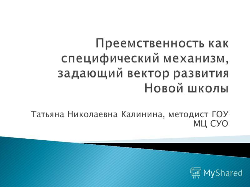 Татьяна Николаевна Калинина, методист ГОУ МЦ СУО
